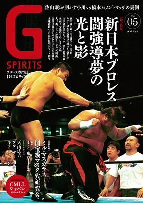 20150610『Gスピリッツ』vol05表紙(小川直也vs橋本真也 19990104新日本・東京ドーム)