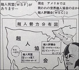 20150613アメリカ超人界勢力分布図01