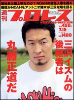 20150616週刊プロレス2009年7月15日号