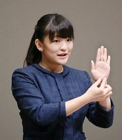 20150619秋篠宮眞子内親王(手話中)