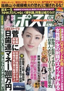 20150619週刊ポスト2015年5月29日号