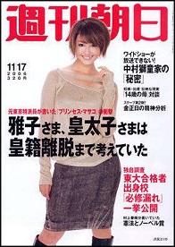 20150620週刊朝日2006年11月17日号