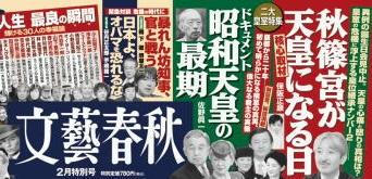 20150620文藝春秋2009年2月特別号