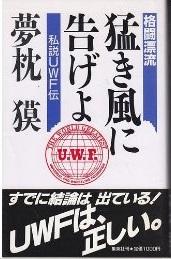 20150621『格闘漂流・猛き風に告げよ』(夢枕獏・1988年刊)