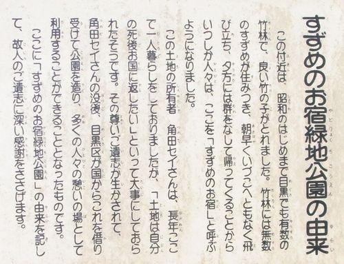 すずめのお宿3