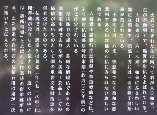 熊野磨崖仏13