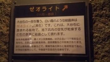 大谷石のゼオライト説明