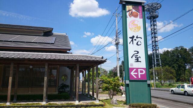 壬生の和菓子屋の松屋