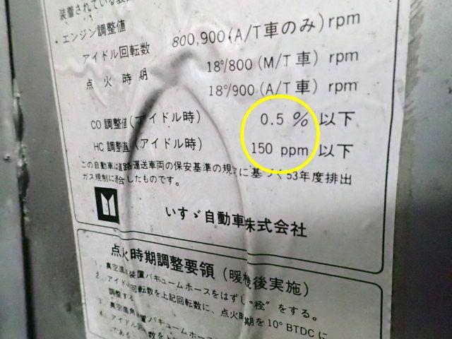 イスズ ピアッツァ エンジン修理