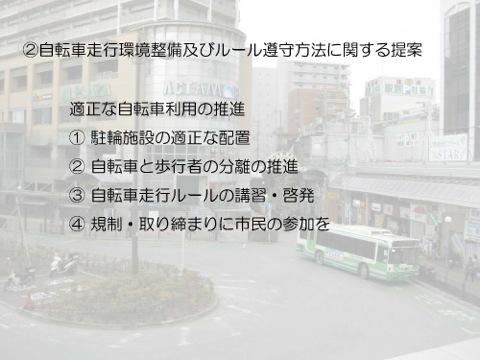 20150322提言書概要_ページ_6
