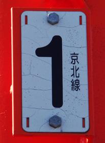 京北線第一回線
