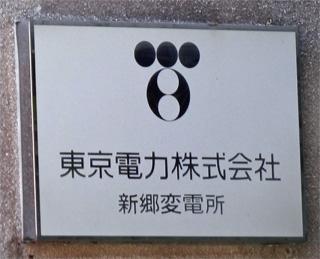 新郷変電所