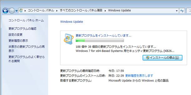 更新プログラム188本・・