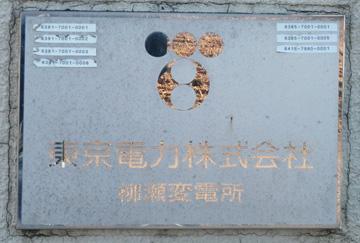 柳瀬変電所
