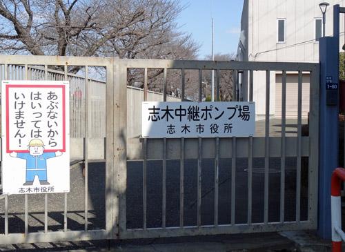 志木中継ポンプ場