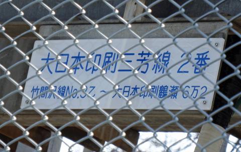 竹間沢線3号鉄塔(乙)のプレート