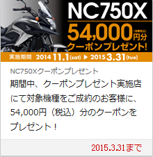 nc750.png