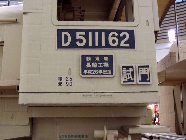 運転席わきにある銘板。完成場所である「長崎」、完成年である「平成26年」の文字が描かれている。