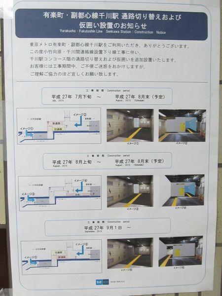 千川駅1・2番出入口周辺の通路変更のお知らせ掲示