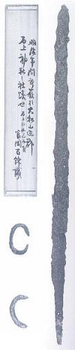 150112isonokami01.jpg