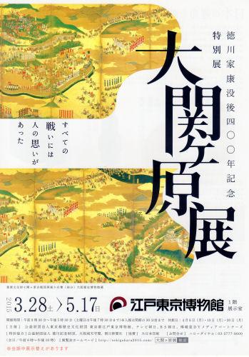 150512ryougoku02.jpg