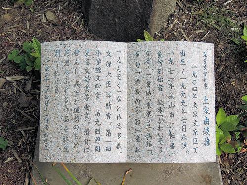 150526negishi64.jpg