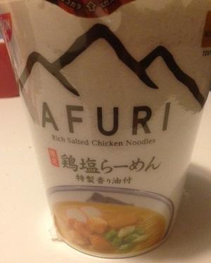 AFURI1.jpg