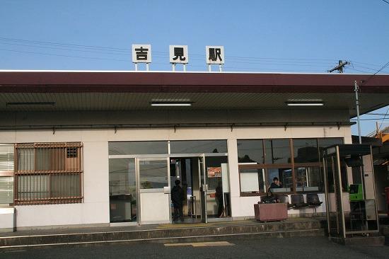 ②吉見駅舎