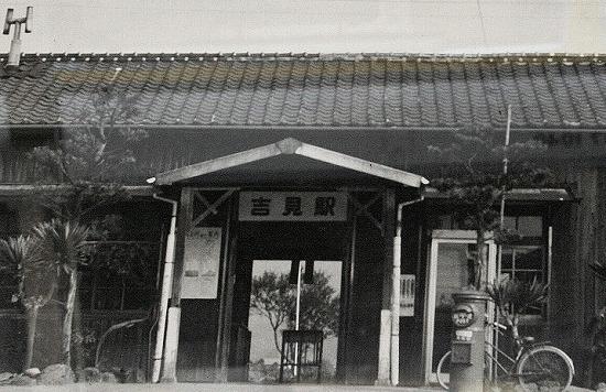 ⑰昔の吉見駅