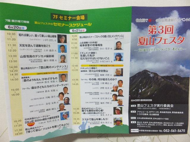 夏山フェスタ 2015