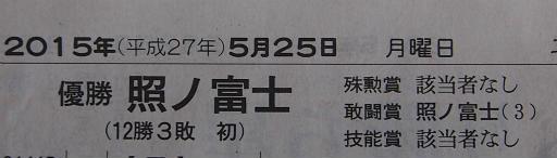 20150525・相撲04