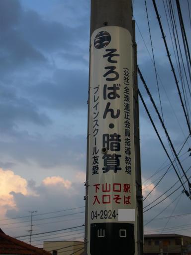 20150810・荒幡富士1-12