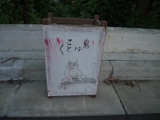 20150822・広谷諏訪神社の祭り・地口行灯06