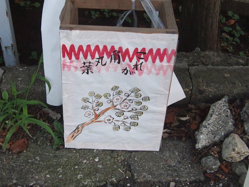 20150822・広谷諏訪神社の祭り・地口行灯03