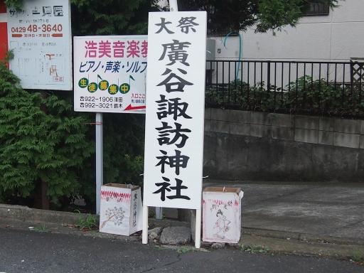 20150822・広谷諏訪神社の祭り・地口行灯01