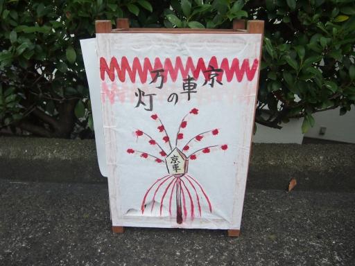 20150822・広谷諏訪神社の祭り・地口行灯10