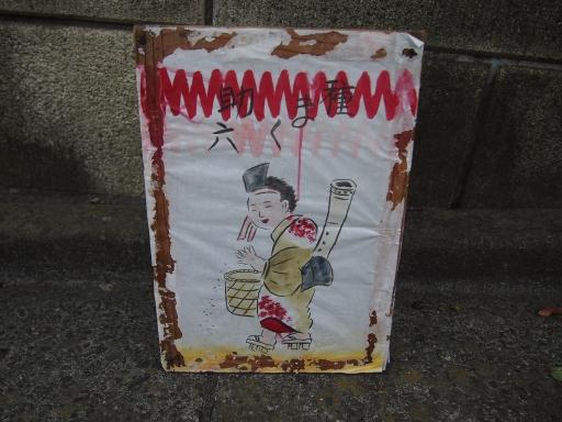 20150822・広谷諏訪神社の祭り・地口行灯17