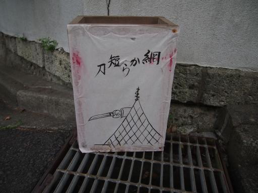 20150822・広谷諏訪神社の祭り・地口行灯14