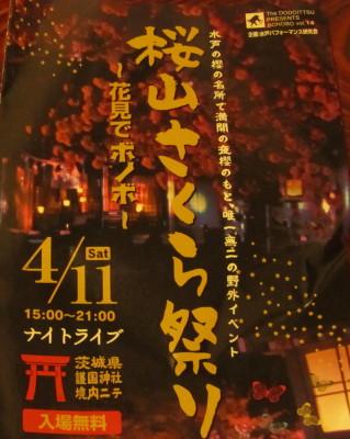 桜山0001_4
