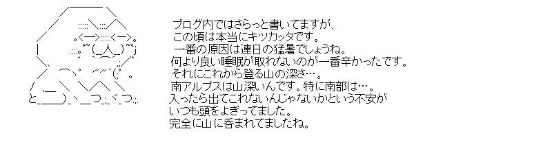 aa_20150803_01.jpg