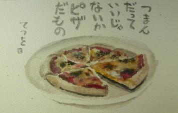 ピザだもの