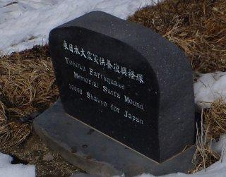 s東日本大震災復興経塚
