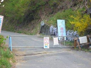 s02広河原登山口通行止め