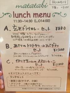 マタタビcafe メニュー1