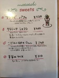マタタビcafe メニュー2