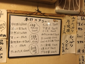 芸竹 メニュー2