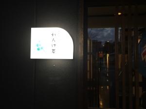 れんげ草 入口