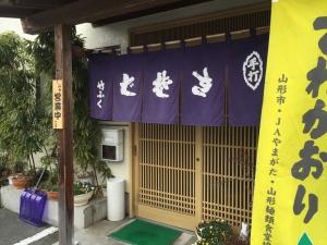 竹ふく 入口