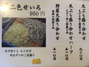 竹ふく メニュー3