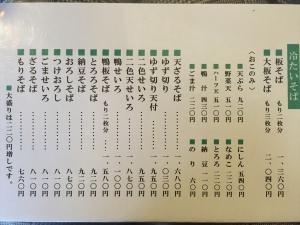 竹ふく メニュー1